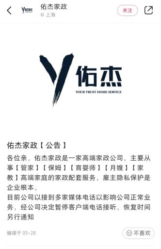 上海佑杰家政服务有限公司发布公告。