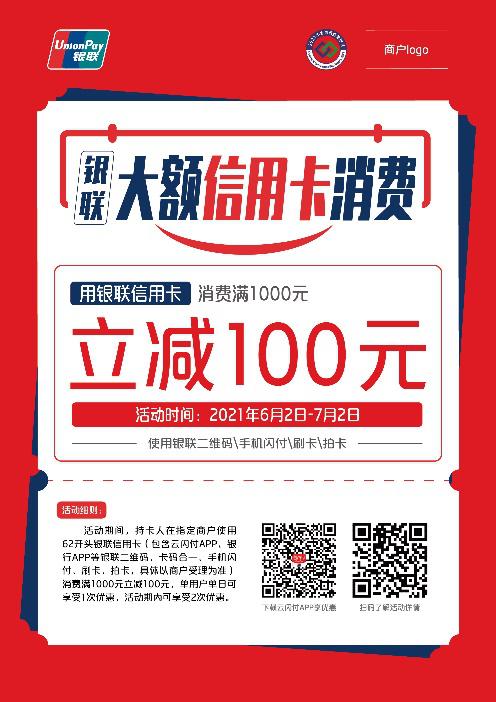 深圳银联62节再升级 产业各方联合吹响惠民生活集结号