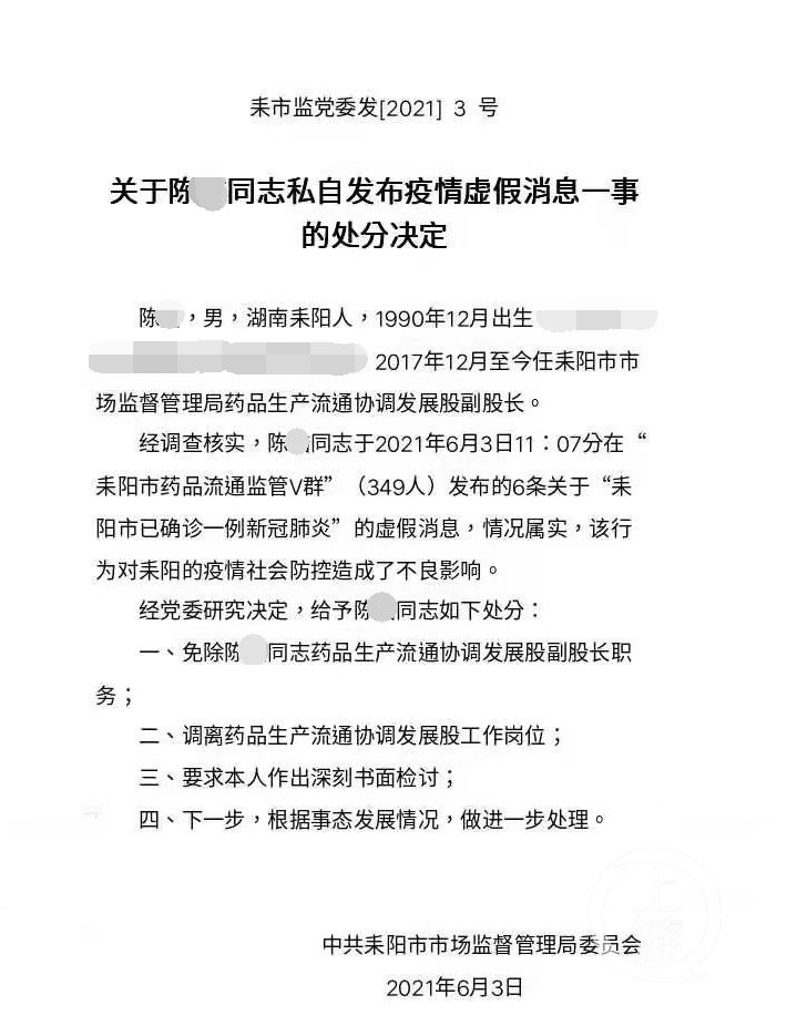 湖南耒阳市监局干部散布虚假疫情信息被撤职1_打码.jpg
