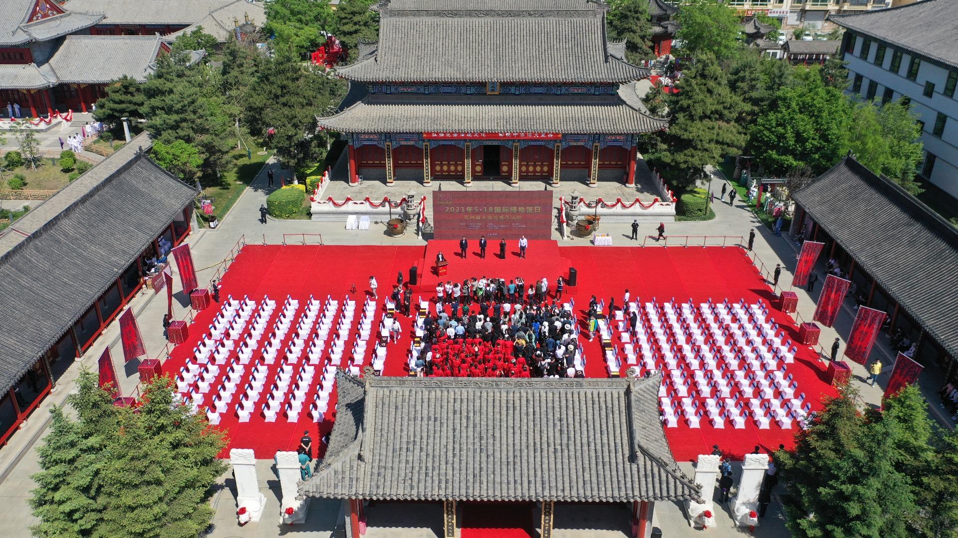 """吉林省""""5•18国际博物馆日""""主会场城市活动启动仪式现场。梁琪佳摄"""
