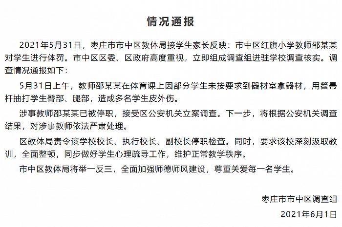 枣庄通报教师用笤帚杆抽打学生:涉事教师被停职并立案调查