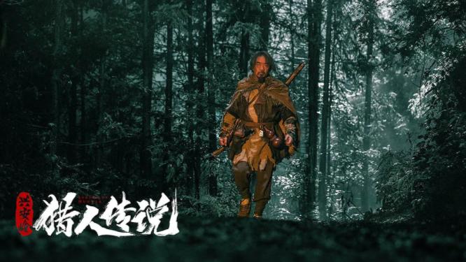 △《兴安岭猎人传说》剧照