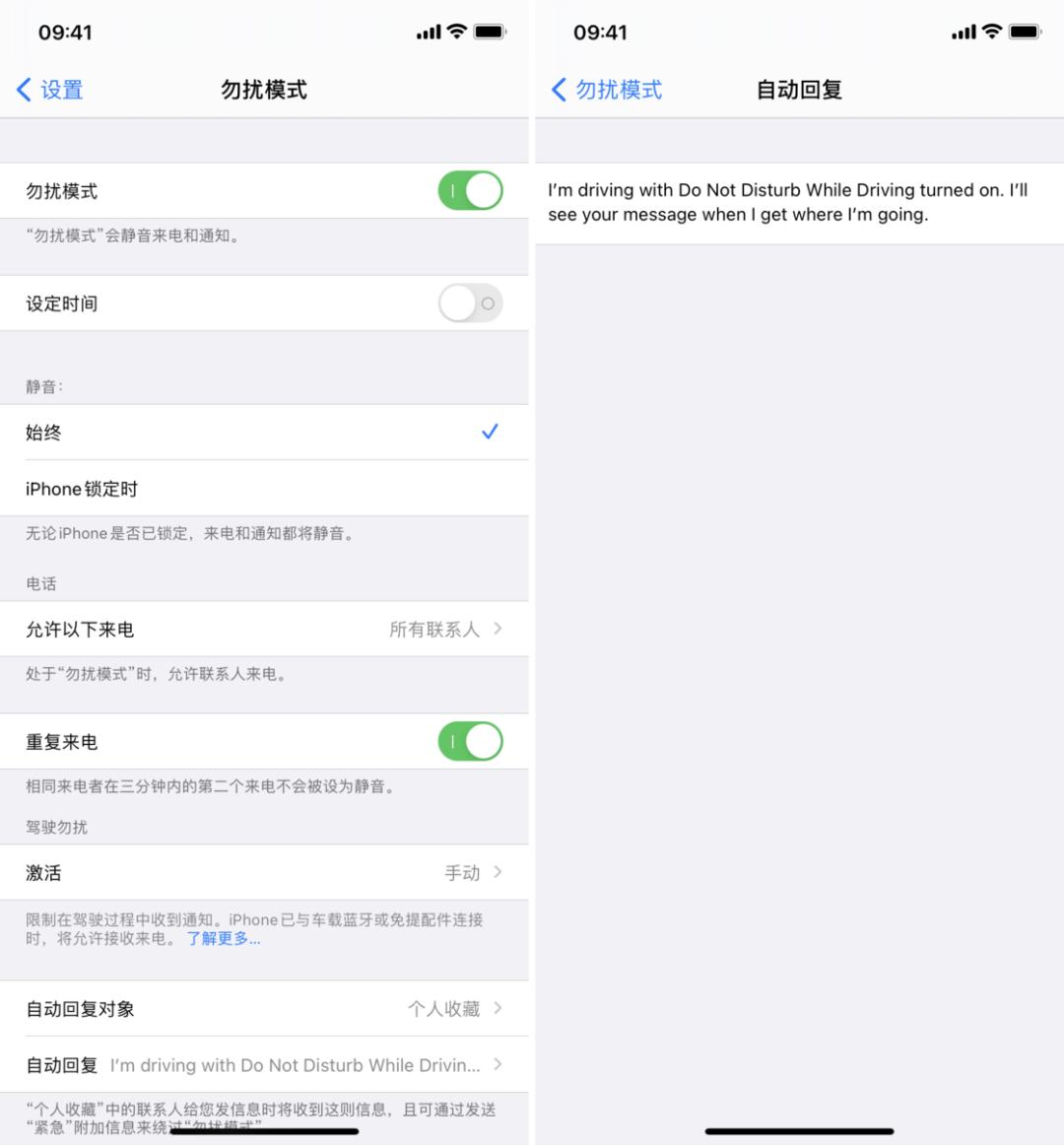 iOS 14 的勿扰模式还是「一刀切」