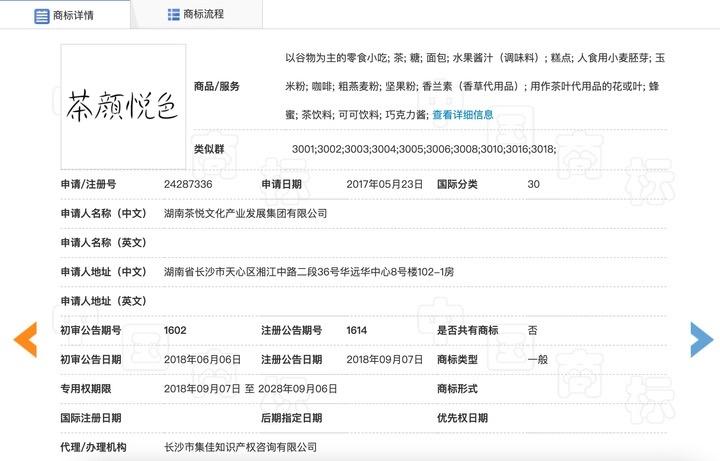 """湖南茶悦公司申请注册的""""茶颜悦色""""商标"""