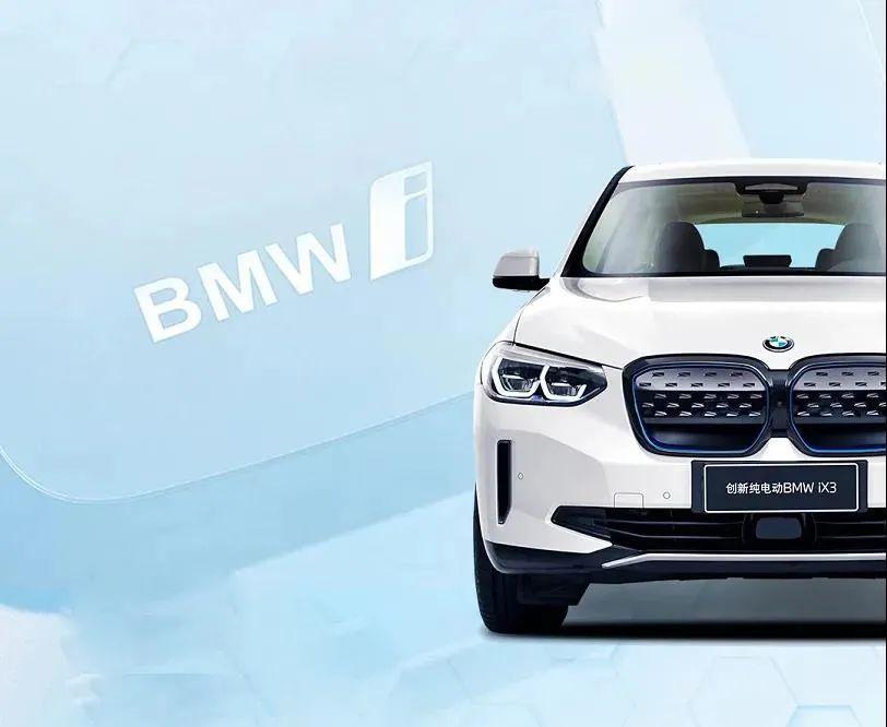 知行合一,共i地球  扬州地区创新纯电动BMWiX3研学之旅