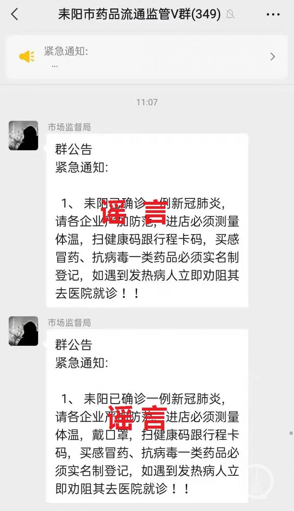 湖南耒阳市监局干部散布虚假疫情信息被撤职2.jpg