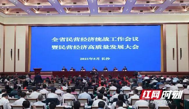 5月28日下午,湖南省民营经济统战工作会议暨民营经济高质量发展大会在长沙召开。