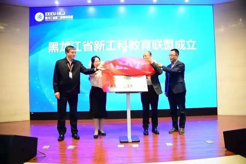 相关负责人为黑龙江省新工科教育联盟揭牌
