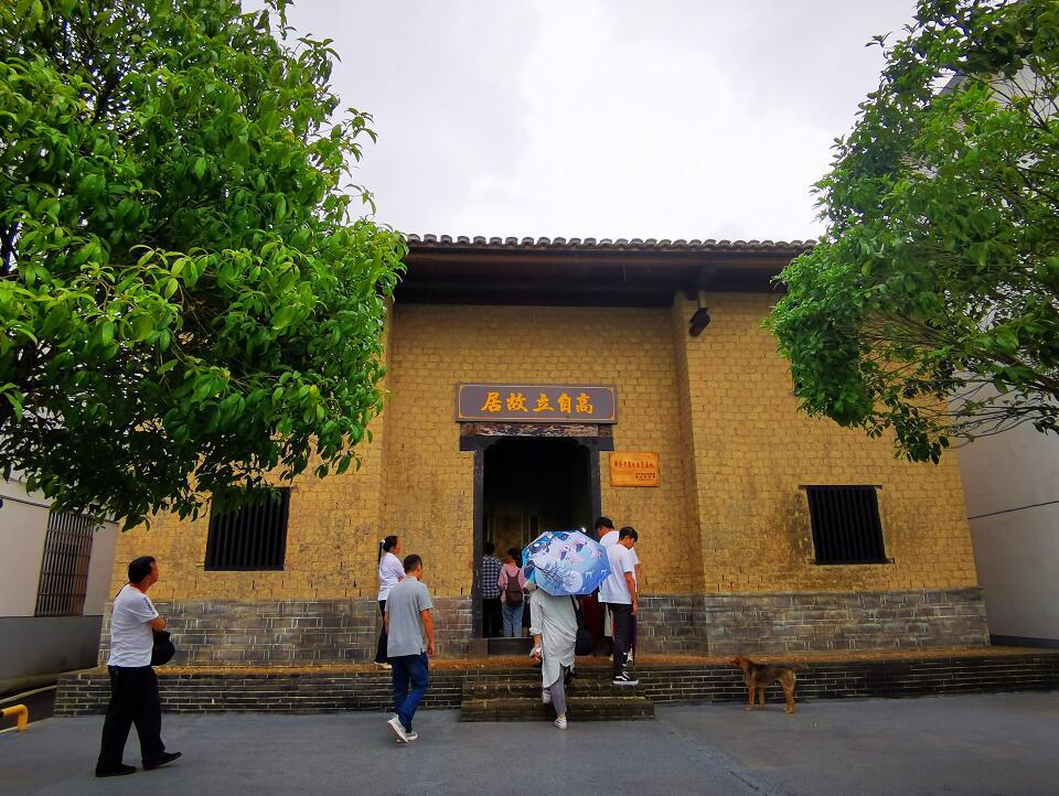 高自立故居(李梦丽 摄)