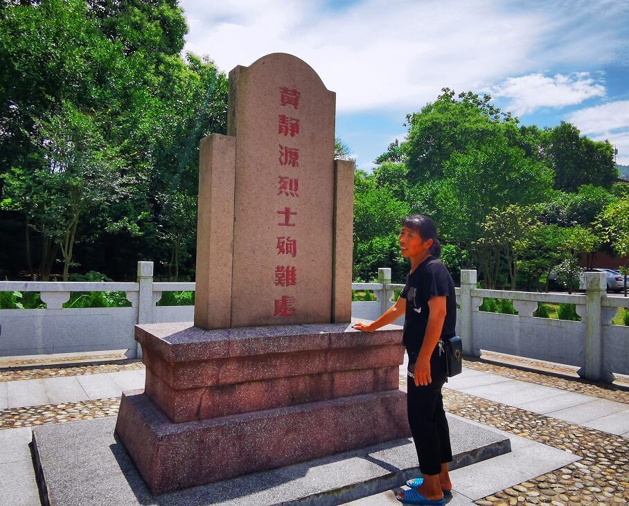 黄静源烈士殉难处纪念碑(李梦丽 摄)
