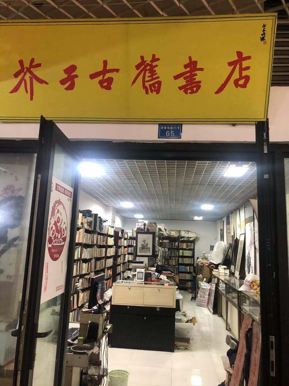 芥子古旧书店