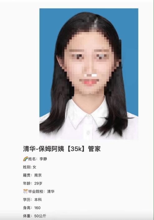 """""""清华毕业生""""求职照片。图片均来自网络。"""