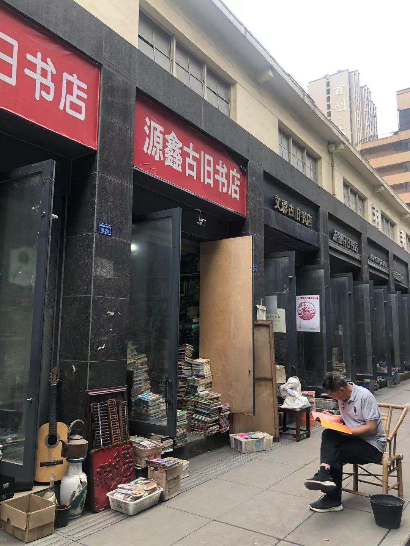 旧书一条街
