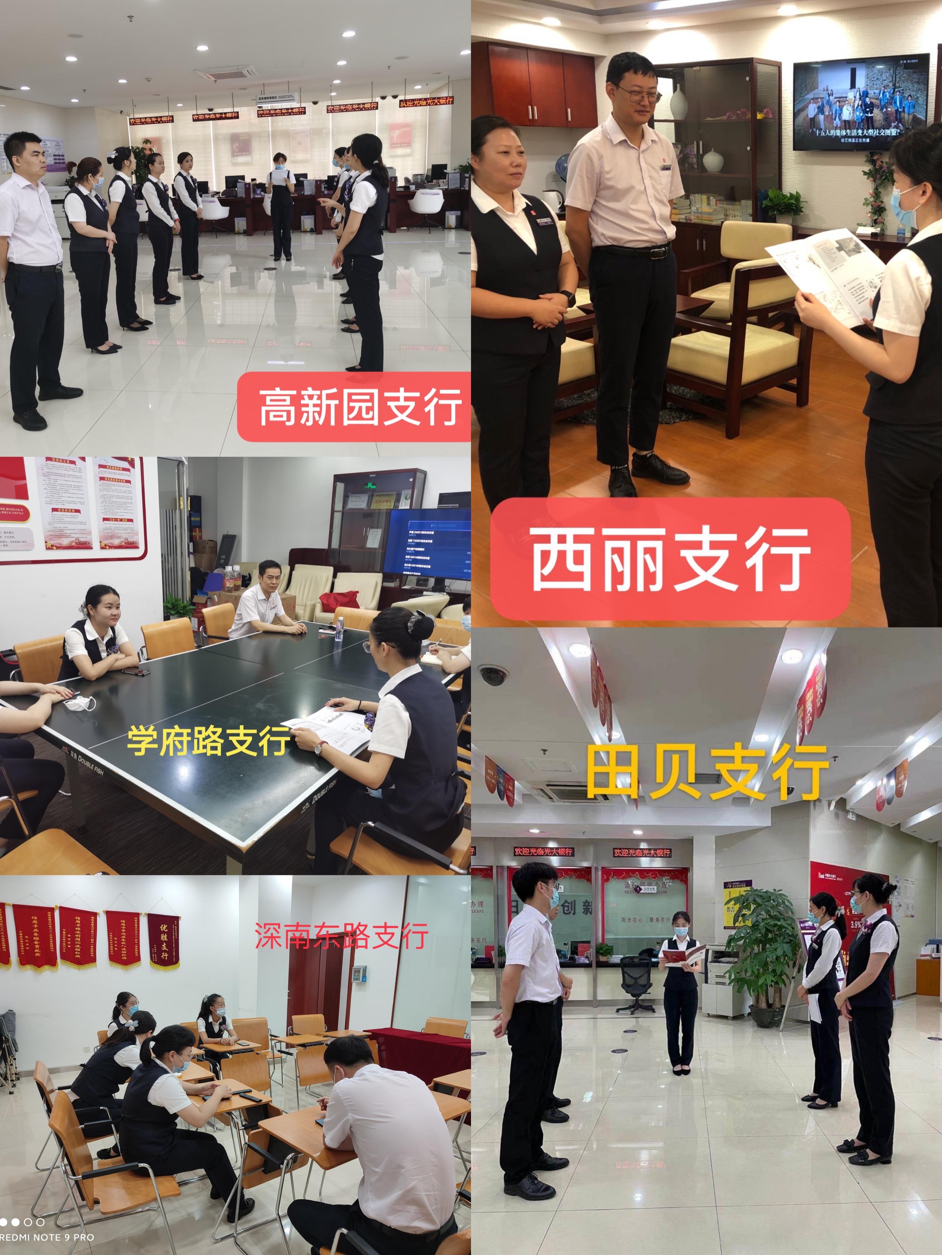 光大银行深圳分行各网点全面召开推进阳光服务工作例会