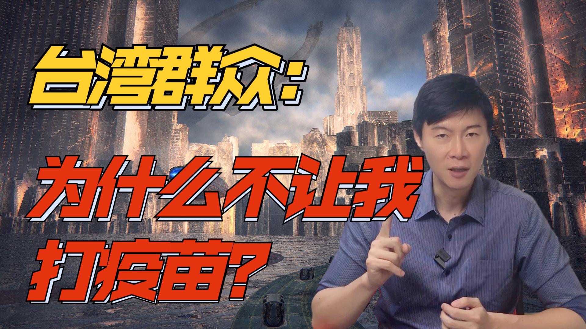 """台湾柳声机11   把台湾人当成疫苗""""小白鼠"""",蔡英文有怎样的政治算计?"""