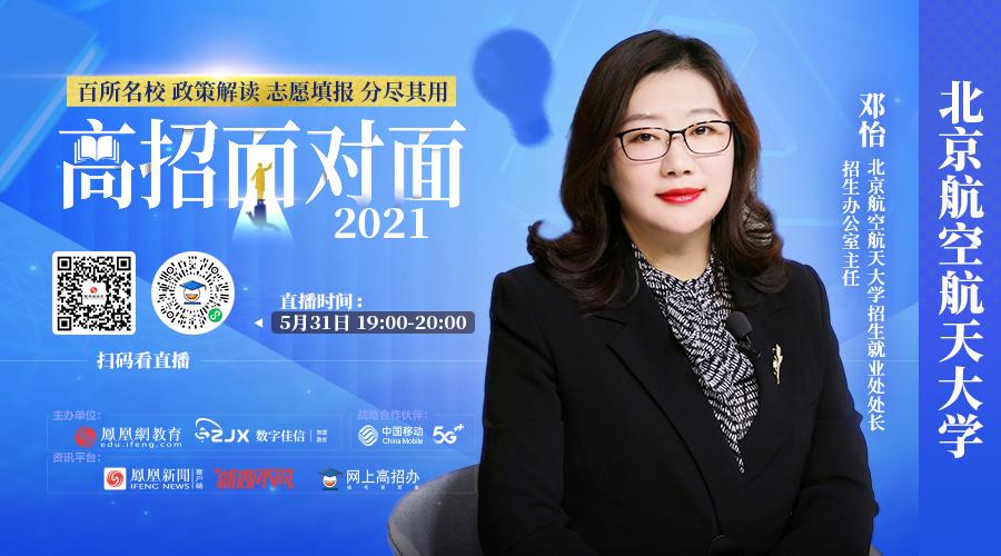 """北京航空航天大学:""""校内有院士、校外有总师""""共同助力学生的航天梦"""