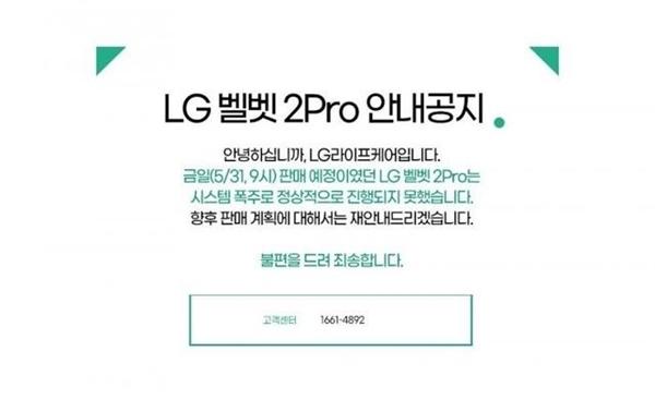 LG正式停产手机:iPhone推以旧换新计划抢占LG老用户