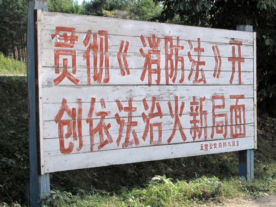 △兴安岭地区的防火标语 / 图虫