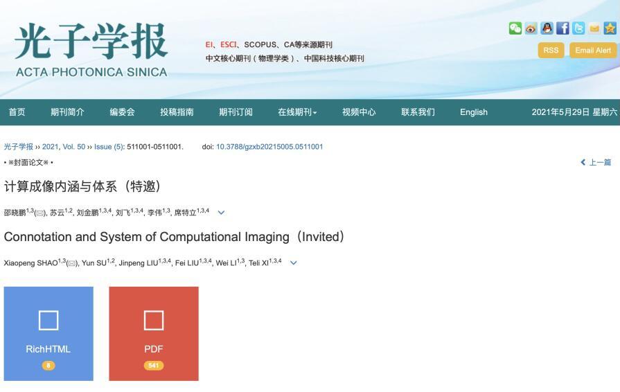 西电邵晓鹏教授受邀在《光子学报》发表封面文章