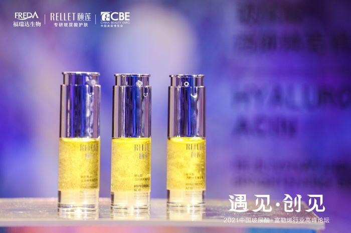 首届中国玻尿酸+富勒烯行业峰会成功举办,颐莲引领国货新趋势