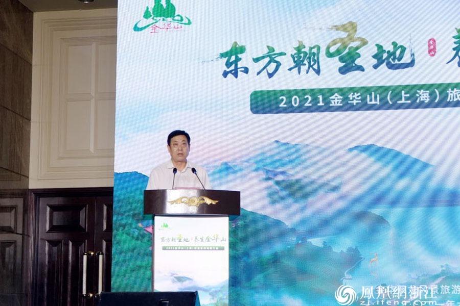 金华双龙风景旅游区管委会主任王跃平致辞