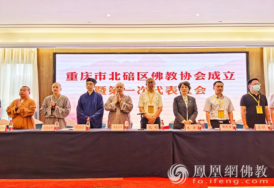 6月9日,重庆市北碚区佛教协会举行成立大会。(图片来源:凤凰网佛教)