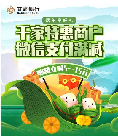 微信支付随机立减活动海报 甘肃银行供图