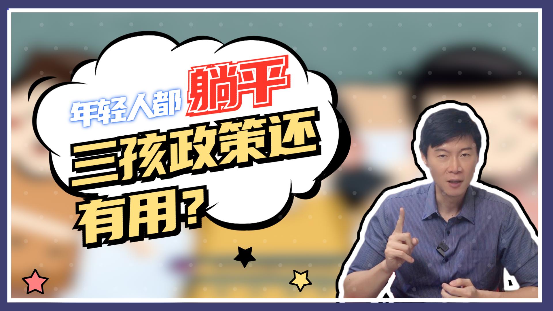 台湾柳声机13 一孩都不想生 三孩政策还有用吗?网友:自己都养不活了