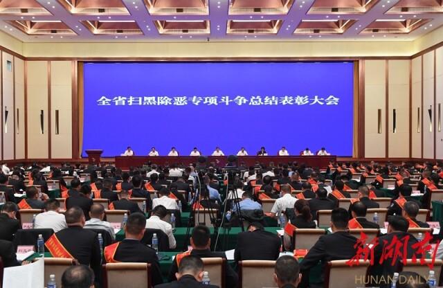 图为表彰大会现场。以上照片由湖南日报·新湖南客户端记者 赵持 辜鹏博 摄
