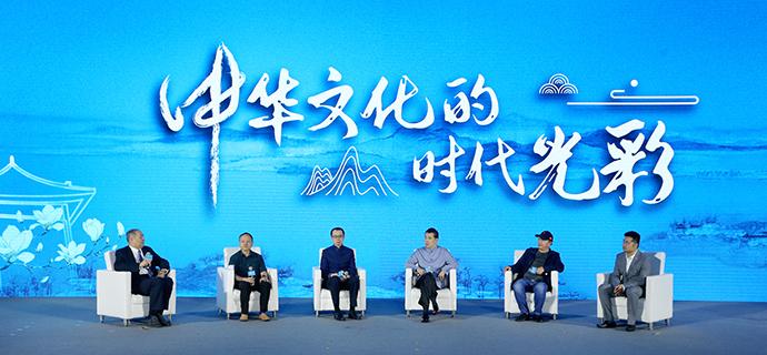 腾云峰会首场论坛:中华文化的时代光彩。本文图片 主办方提供