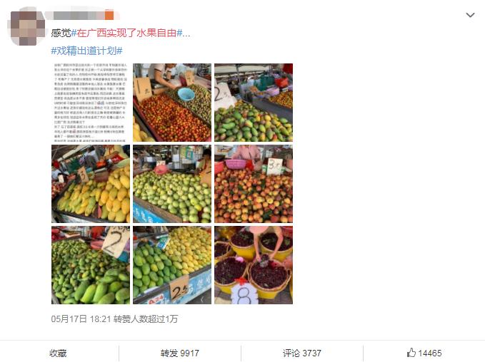 △广西水果,真·便宜得像不要钱 / 微博