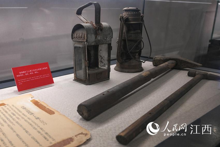 安源路矿工人罢工宣言以及罢工时使用的信号灯、岩尖等工具。 刘起福摄