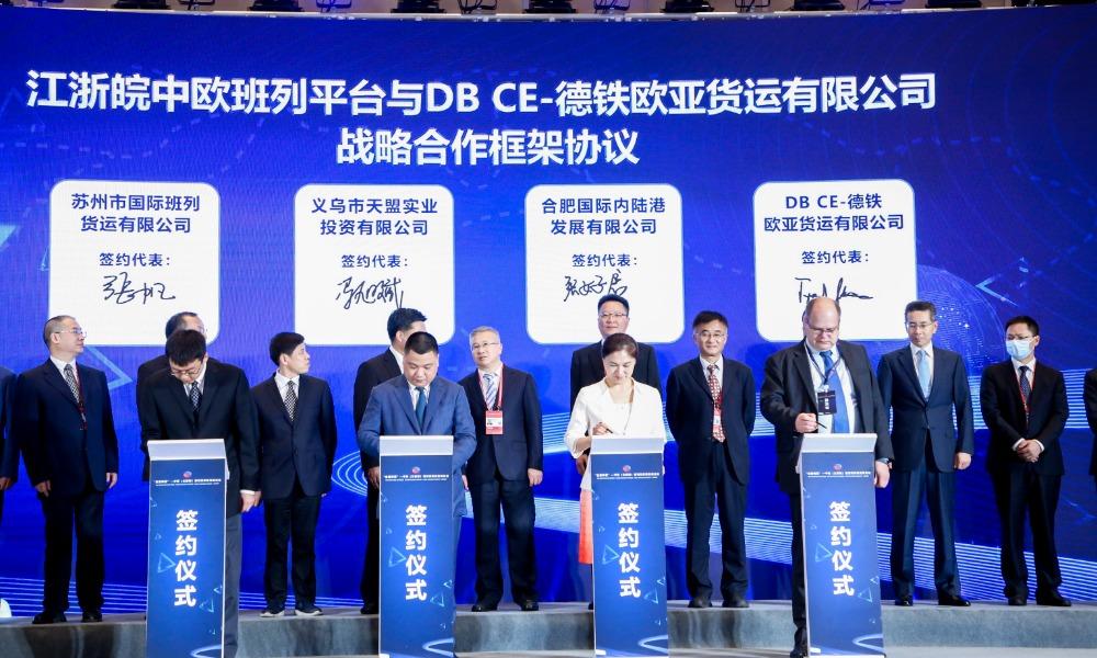 江浙皖中欧班列平台与DB CE-德铁欧亚货运有限公司签署战略合作框架协议
