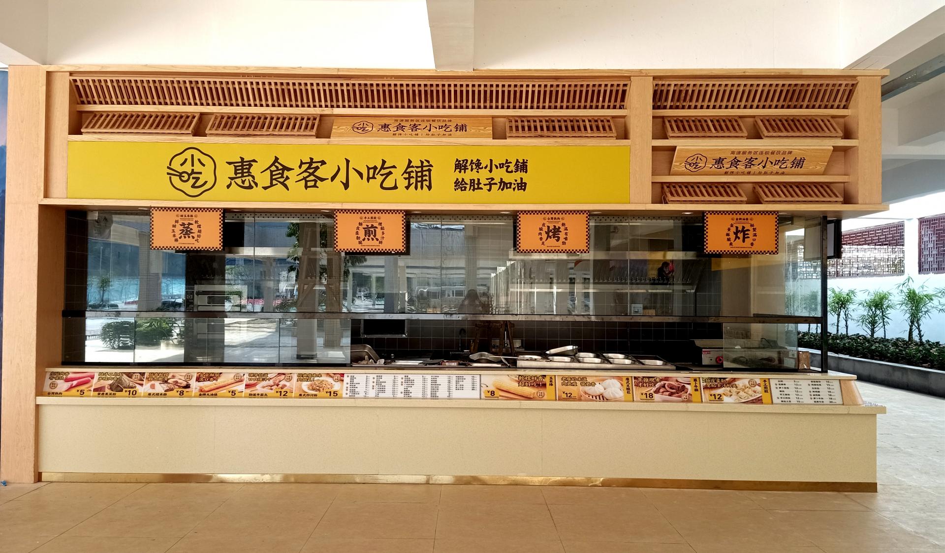 平塘服务区小吃铺(摄影:吴文峰)