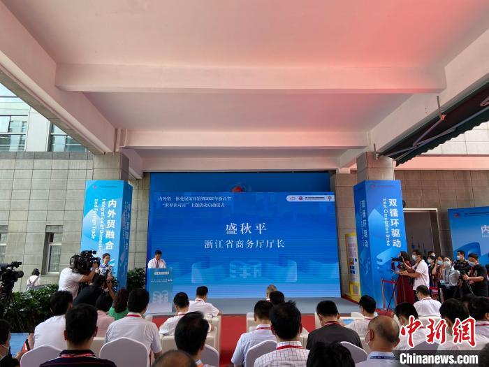 浙江全面展示内外贸一体化发展成果助力构建新发展格局