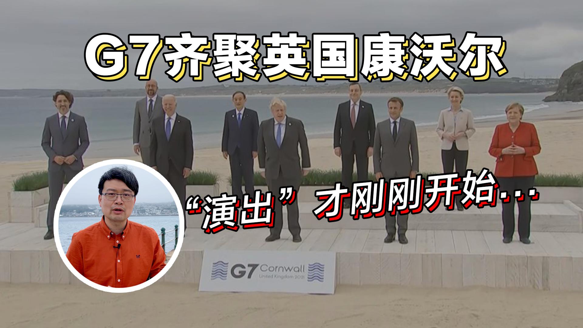 曹劼的英国Live6丨G7峰会凤凰在现场 七国内部对华态度产生分裂