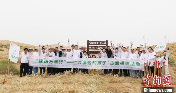 """甘沪志愿者携手治沙英雄:为""""沙漠边的孩子""""再植一片林"""