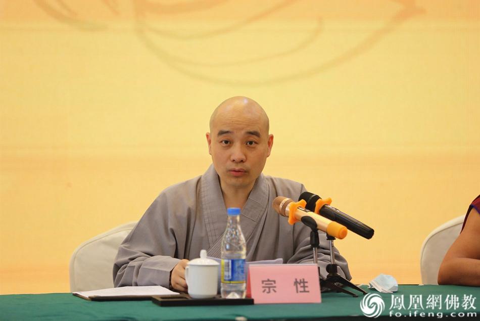 中国佛教协会副会长宗性法师主持开幕式并在闭幕式上作总结讲话(图片来源:凤凰网佛教 摄影:王子轩)