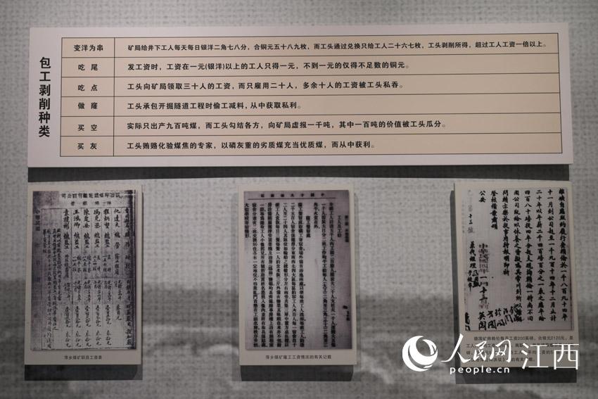 """包工头通过""""变洋为串""""""""吃尾""""""""吃点""""等手段,对工人进行敲诈勒索。 刘起福摄"""