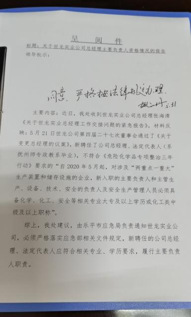图为张海清提供的江西省应急管理厅出具的文件