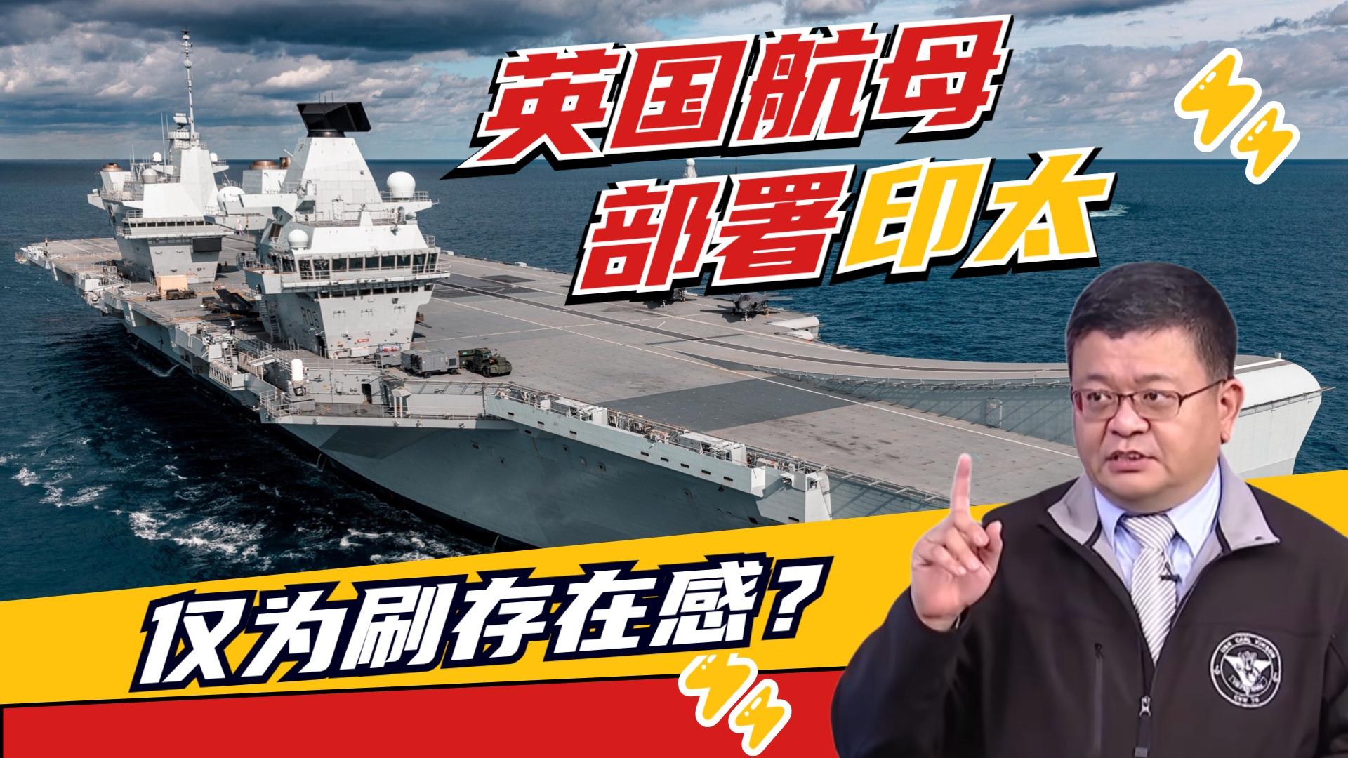 两岸防务评论  英国航母部署印太,仅是一场外交秀?