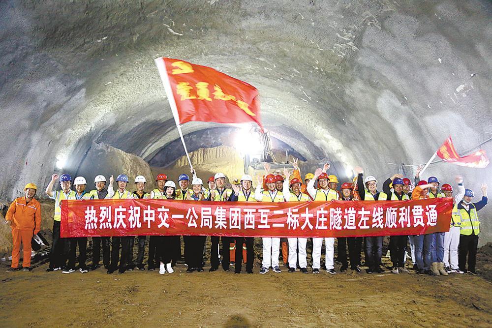 青海西互公路首座隧道大庄左线隧道贯通