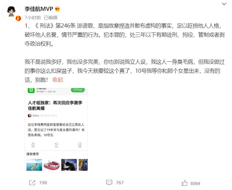 李佳航再次回应仳离风闻喊话爆料网友:别跑