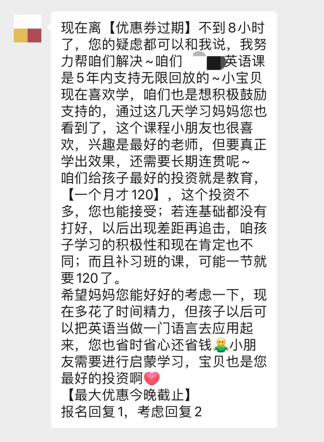 老师催促文婷报课的对话截图 / 受访者供图