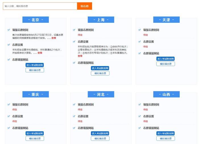 不少网站推出了模拟填报志愿的服务。