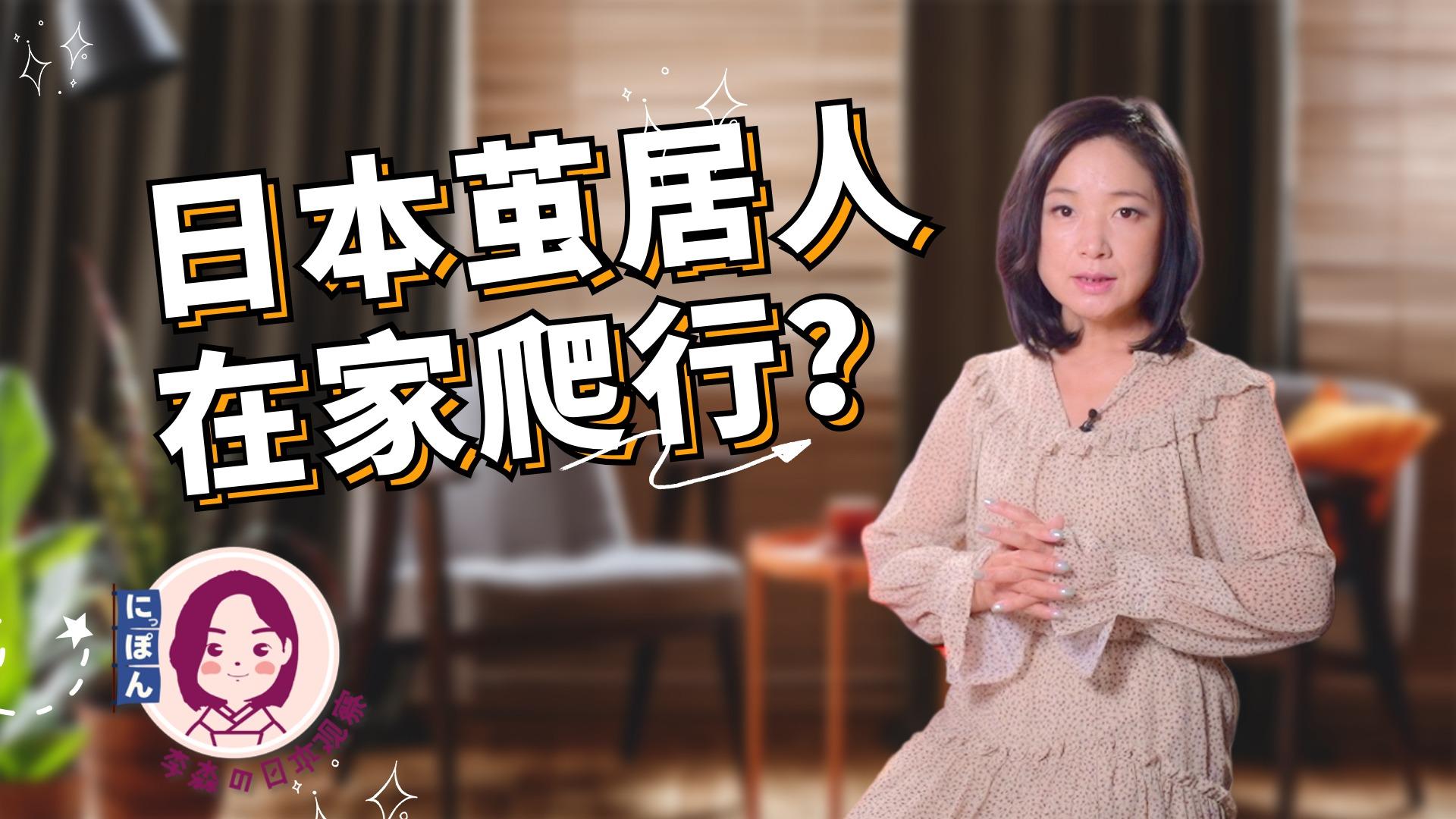 李淼的日本观察121:日本女子居家爬行吃饭嫌累?探究百万茧居族形成原因