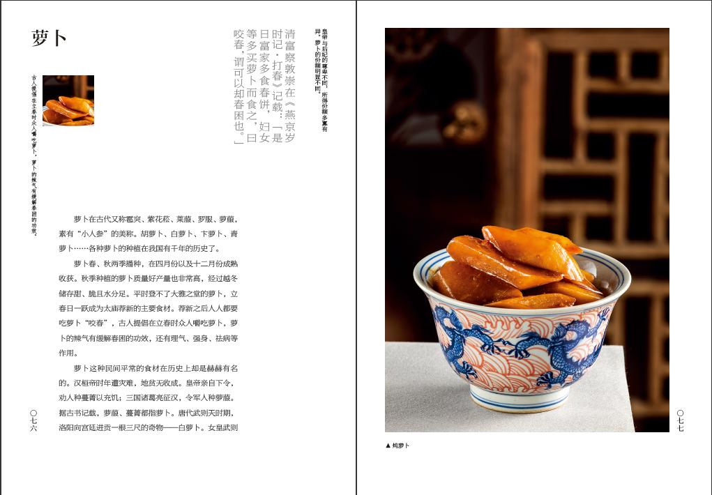 《故宫宴》:皇帝每天吃饭那些事儿