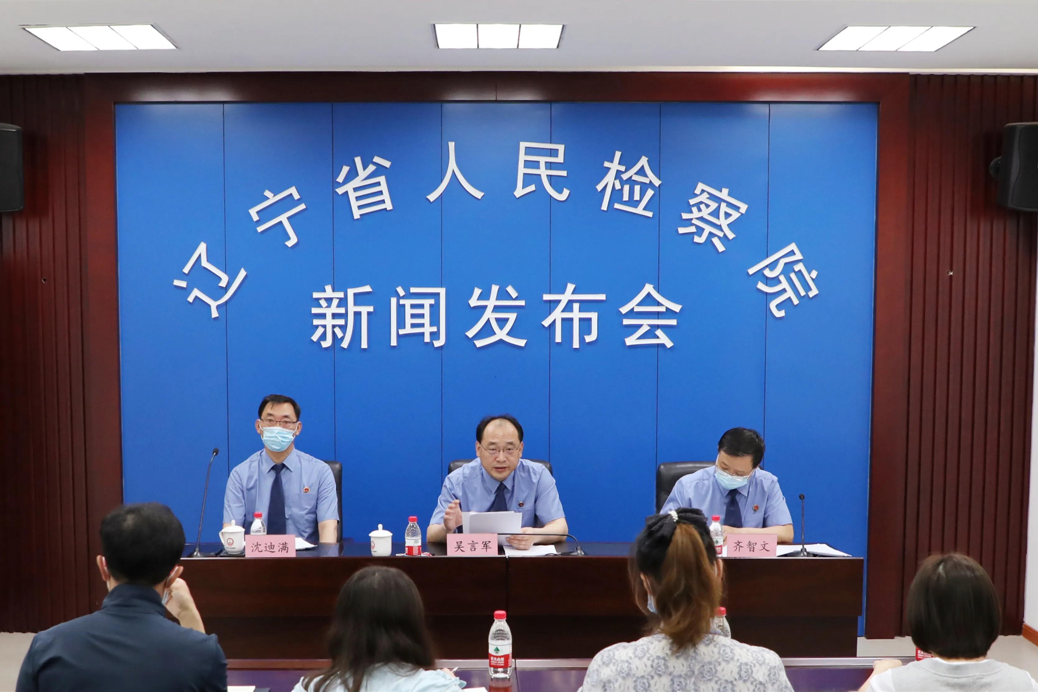 辽宁省检察院召开检察听证工作新闻发布会