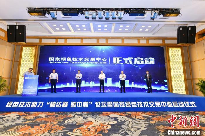 国家绿色技术交易中心在杭州揭牌撬动万亿绿色产业