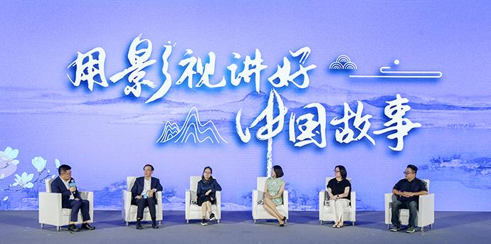 第二场论坛:用影视讲好中国故事